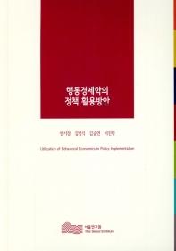 행동경제학의 정책 활용방안