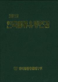 한국물류유통연감(2019)