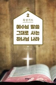 예수님 말씀 그대로 사는 하나님 나라. 2: 묵상기도