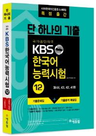 단 하나의 기출 국가공인자격 KBS 한국어 능력시험. 12