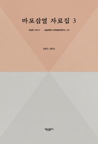 마포삼열 자료집. 3: 1901-1903