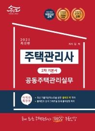 공인모 공동주택관리실무 기본서(주택관리사 2차)(2021)