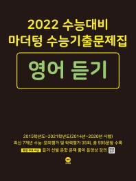 마더텅 고등 영어듣기 수능기출문제집(2021)(2022 수능대비)