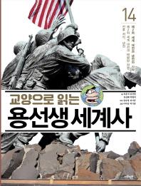 교양으로 읽는 용선생 세계사. 14