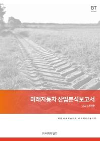 미래자동차 산업분석보고서(2021)