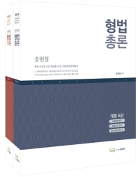 송헌철 형법 총론 + 각론 세트