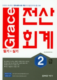 Grace 전산회계 2급 필기+실기(2020)