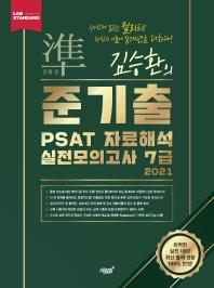 김승환의 준기출 PSAT 자료해석 실전봉투모의고사 7급(2021)