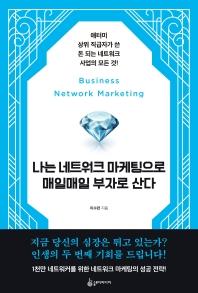 나는 네트워크 마케팅으로 매일매일 부자로 산다