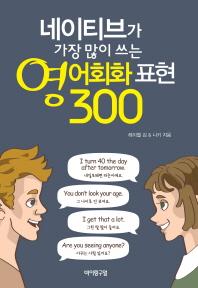 영어회화 표현 300