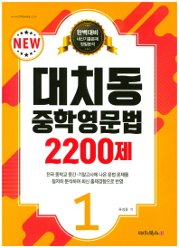 대치동 중학영문법 2200제. 1