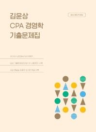 김윤상 CPA 경영학 기출문제집(2022)