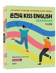 손진숙 KISS English 키스문법+워크북 세트(2021)