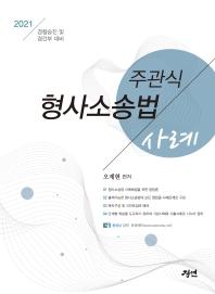 주관식 형사소송법 사례(2021 대비)