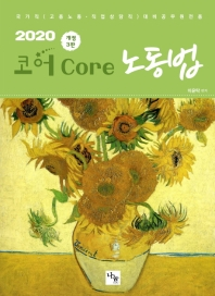 코어 Core 노동법(2020)