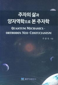 주자의 삶과 양자역학으로 본 주자학