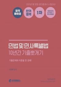 민법 및 민사특별법 10년간 기출뽀개기(공인중개사 1차)(2021)