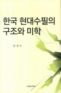 한국 현대수필의 구조와 미학