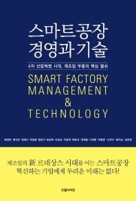 스마트공장 경영과 기술