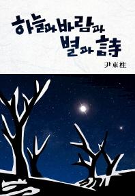 하늘과 바람과 별과 시(초판본)(1948년 유고시집 초판본 리마스터링 버전)