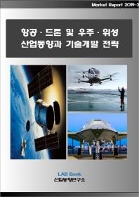 항공.드론 및 우주.위성 산업동향과 기술개발 전략