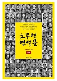 노무현 연설문(상권)