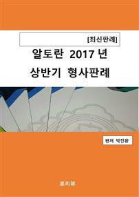 알토란 2017년 상반기 형사판례