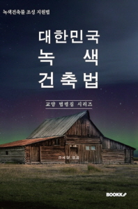 대한민국 녹색건축법(녹색건축물 조성 지원법)  : 교양 법령집 시리즈