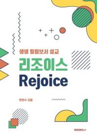 리조이스 Rejoice
