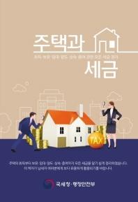 주택과 세금
