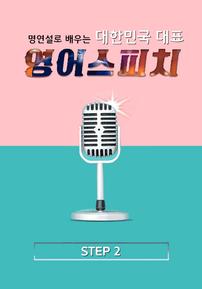 명연설로 배우는 대한민국 대표 영어 스피치 step2