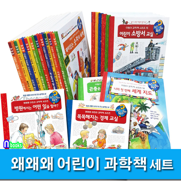 크레용하우스/왜왜왜 어린이 과학책 시리즈세트(전19권)/플랩을 통해 즐겁게 배우는 과학상식