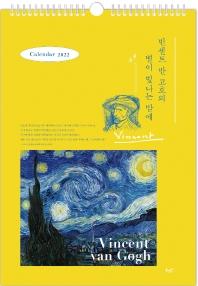 빈센트 반 고흐의 별이 빛나는 밤에 벽걸이 달력(2022)