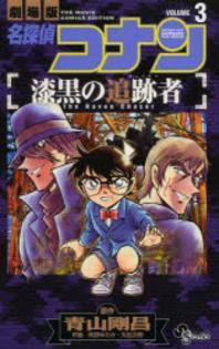 名探偵コナン漆黑の追跡者(チェイサ-) 劇場版 VOLUME3