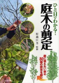 ひと目でわかる!庭木の剪定 庭に植えたい樹木80種の剪定を紹介