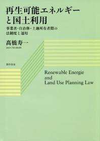 再生可能エネルギ-と國土利用 事業者.自治體.土地所有者間の法制度と運用