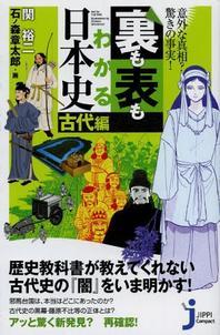 裏も表もわかる日本史 意外な眞相?驚きの事實! 古代編