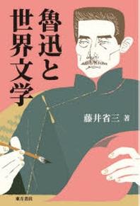 魯迅と世界文學