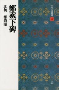 鄭羲下碑 中國法書選22