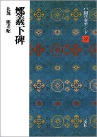 中國法書ガイド 22 鄭羲下碑 北魏 鄭道昭