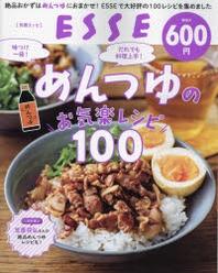 めんつゆのお氣樂レシピ100 味つけ一發!だれでも料理上手!