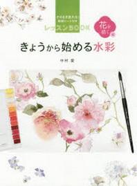 きょうから始める水彩 そのまま塗れる!線畵シ-ト付きレッスンBOOK 花を描く編