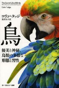 鳥 優美と神秘,鳥類の多樣な形態と習性