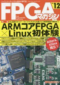 FPGAマガジン ハイエンド.ディジタル技術の專門誌 NO.12