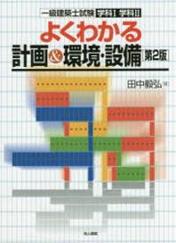一級建築士試驗學科1學科2よくわかる計畵&環境.設備