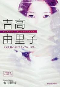 吉高由里子 人氣女優のスピリチュアル.パワ-