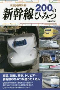 新幹線200のひみつ 鐵道ぴあ特別編