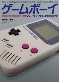 ゲ-ムボ-イパ-フェクトカタログ 30TH ANNIVERSARY OF NINTENDO'S HANDY GAME MACHINE