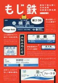 もじ鐵 書體で讀み解く日本全國全鐵道の驛名標