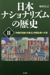 日本ナショナリズムの歷史 2